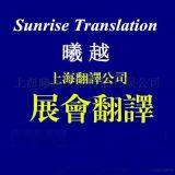 中英互譯,上海展會翻譯,陪同翻譯,加急翻譯