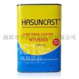 哈森RTVS303有机硅电路板披覆胶 303弹性涂层