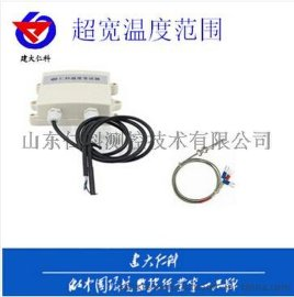 山东/河南/天津/河北/石家庄防水壳单温度模拟量型变送器