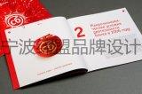 宁波缔盟品牌设计,宁波样本设计,创意设计,品牌设计