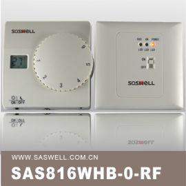森威尔壁挂炉无线温控器SAS816WHB-0-RF