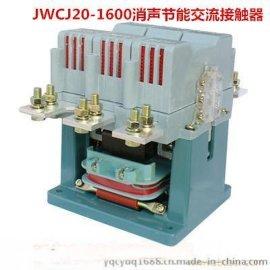 JWCJ20-1600.2000.2500.3000.3200.消声节能交流接触器