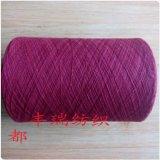 21S紫红色全棉纱 紫红色纯棉纱 再生纯棉纱 全棉纱厂家