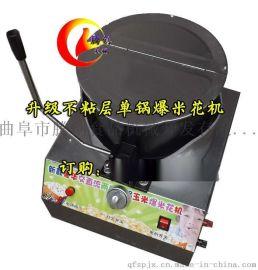 升级不粘锅电动爆米花机