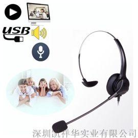 批发生产USB接口头戴式电脑话务耳麦 话务员耳机 话务降噪耳机,USB线控耳机