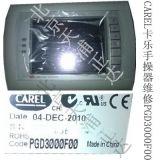 CAREL卡乐手操器触摸屏PGD2000F00维修PGD3000F00控制器操作器