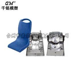 组合塑料椅子模具 汽车椅子模具