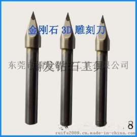 厂家直销30度金刚石雕刻刀 玉石玛瑙翡翠专用雕刻刀