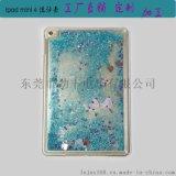 新款IPAD mini4流沙壳 液体流沙日韩款式 平板电脑保护套