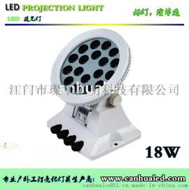 璨华照明36W圆烤漆白DMX512按钮控制七彩投光灯,户外LED亮化照明投光灯