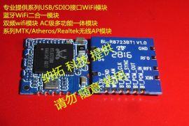 BL-R8723BT1是一款应用RTL8723BU开发设计的符合BT4.0的USB接口蓝牙WiFi二合一模块