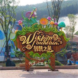 玻璃钢景观雕塑标示牌定制 大型游乐场主题公园门头装饰 仿真动物