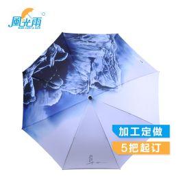 青花瓷数码印防晒高尔夫雨伞