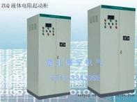 串电抗器起动、高压变频软起动、串液阻降压起动等几种起动方式