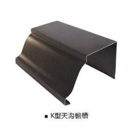 落水系统5.5K丹尼斯铝合金檐沟