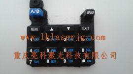 重庆大量承接塑料硅胶键盘透光按键激光刻字加工