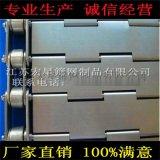 宏星专业加工 耐高温不锈钢杀菌机链板 传动链板