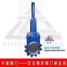 供应中诚PZ773H液动刀型闸阀、液动刀闸阀