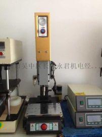 苏州|无锡铭震15KHZ塑料熔接机