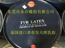 直供泰国原桶进口黄春发天然乳胶