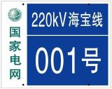 PVC反光标志牌 铝腐蚀道路指示牌厂家定制