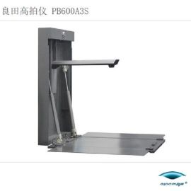 工厂直销良田PB600A3S高拍仪教学讲课多媒体视频展台高清扫描仪