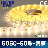 5050暖白硅胶滴胶防水低压12V灯带玩具车饮料机装饰光源