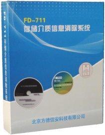 FD-711存储介质信息消除系统
