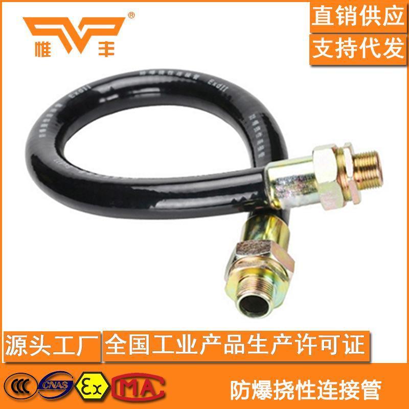 BNG防爆挠性连接管dn700不锈钢?bng连接管pvc护套防爆软管