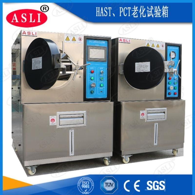HAST高壓加速壽命老化箱 HAST測試儀 非飽和高壓加速老化試驗機