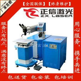不锈钢激光焊接机模具激光焊接机该如何使用