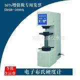 DHB-3000A電子布氏硬度計 鑄鐵、鋼材硬度測試 臺式硬度計布氏