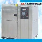 特价 高低温冲击试验机 冷热循环实验仪
