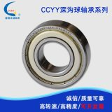 常州厂家供应进口CCYY深沟球轴承6216/6217/6218/6219-2Z电机轴承
