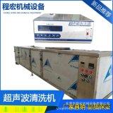 供应高品质超声波清洗机 多槽数显清洗机械 清洗油渍 灰尘清洗机