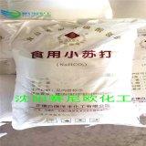 小苏打 马连(食品级)碳酸氢钠