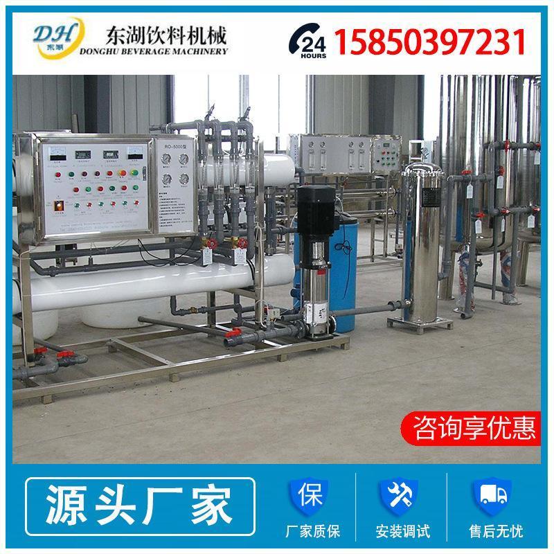 厂家定制大型直饮水净化设备自来水山泉水过滤净化处理设备