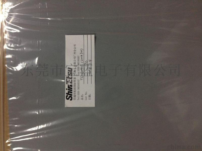 信越导热硅胶片TC-50TXE,原装进口信越硅胶导热垫片TC-50TXE
