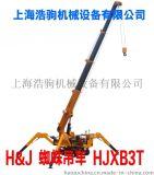 经济实惠型 微型吊车 蜘蛛吊车 履带式吊车 狭窄空间起吊 HJXB3T