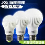 經濟實惠led球泡燈 3w5w7w9w e27螺口led燈泡