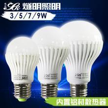 经济实惠led球泡灯 3w5w7w9w e27螺口led灯泡