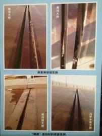 新型桥梁伸缩缝防水密封材料