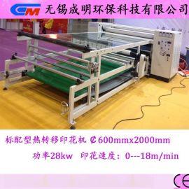 滚筒数码印花机 转移印花机厂家 420mmx1800mm型印花机