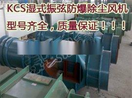 现货供应KCS-120D湿式除尘风机,矿用除尘风机低价销售