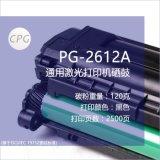 CPG通用硒鼓 HP Q2612A硒鼓