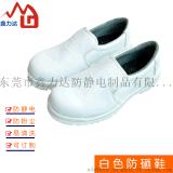 東莞防砸安全鞋防靜電pu白色安全鞋無塵安全鞋防砸鞋廠家直銷