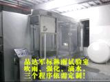 GJB-158.8A军标三项淋雨试验箱 军标三项淋雨试验室