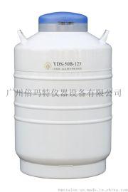 金凤YDS-50B-125液氮罐、运输储存两用型液氮容器
