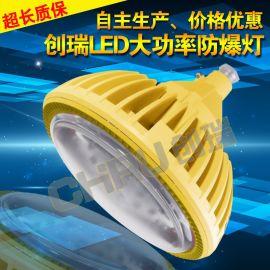 CRD8102-B免维护防爆灯 LED防爆节能灯 室内防爆照明灯50~90w