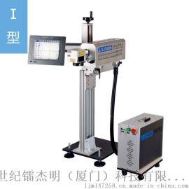 轴承激光喷码机 全自动激光喷码机 在线激光打标机